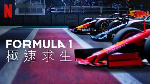 Formula 1:極速求生