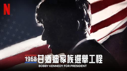 1968 甘迺迪家族選舉工程